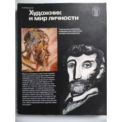 Художник и мир личности (1981)