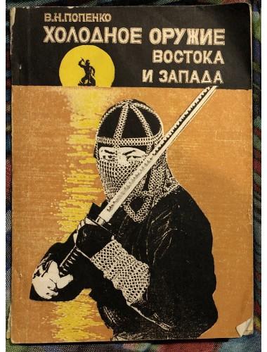 Холодное оружие Востока и Запада (1992)