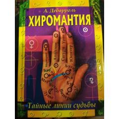 Хиромантия: Тайные линии судьбы (2006)