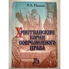 Христианские корни современного права (2002)