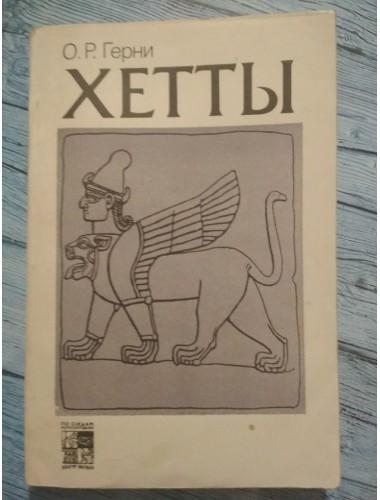 Хетты (1987)