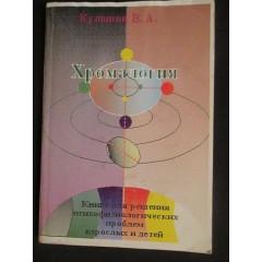 Хромалогия (Цветоника): Книга для решения психофизиологических проблем (1999)