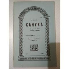 Ханука: Исторический обзор, описание, рассказы (1989?)