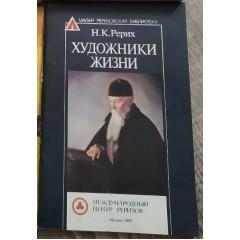 Художники жизни (1993)