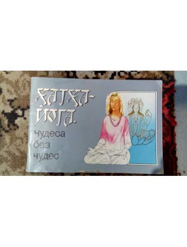 Хатха-йога: Чудеса без чудес (1992)