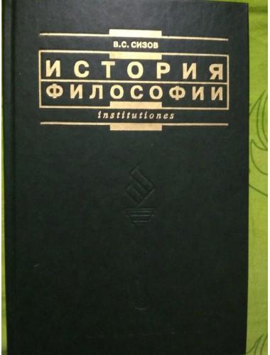 История философии (2004)