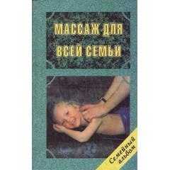 Исцеляющее касание: Массаж для всей семьи (1996)