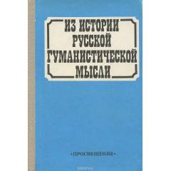 Из истории русской гуманистической мысли. Хрестоматия для учащихся старших классов (1993)