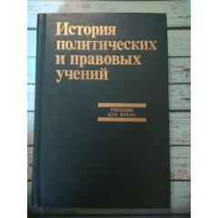 История политических и правовых учений (1995)
