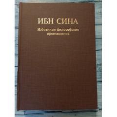Ибн Сина. Избранные философские произведения (1980)