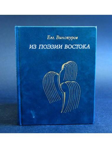Из поэзии Востока (избранные переводы) (1980)
