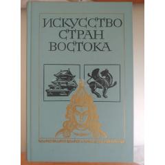 Искусство стран Востока (1986)