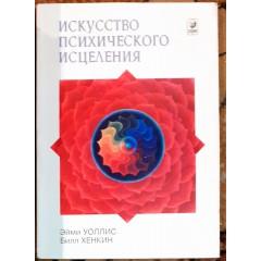 Искусство психического исцеления (1999)