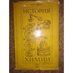 История химии (1975)
