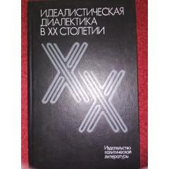 Идеалистическая диалектика в ХХ столетии (1987)