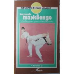 Искусство таэквондо (комплект из 3 книг) (1991)