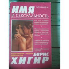 Имя и сексуальность (1997)