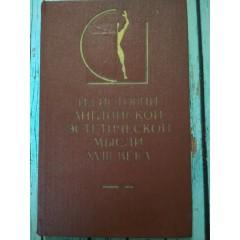 Из истории английской эстетической мысли XVIII века (1982)