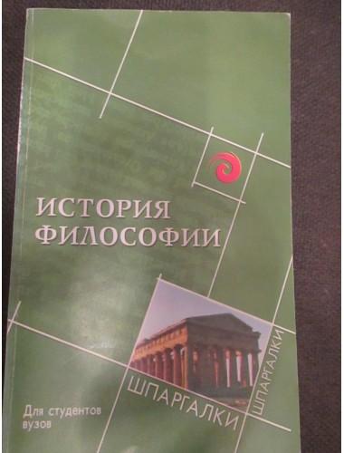 История философии для студентов вузов (2007)