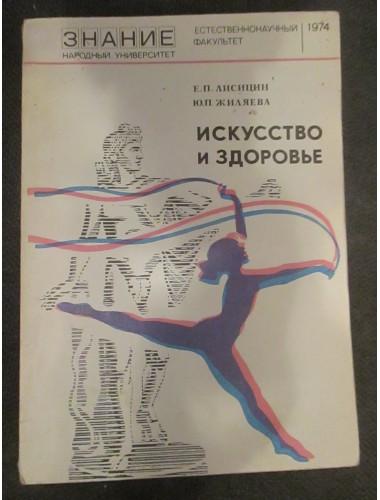 Искусство и здоровье (1974)