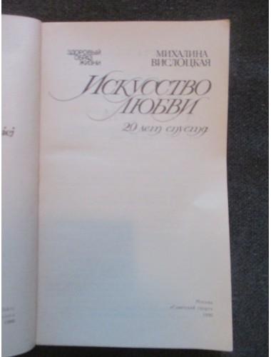 Искусство любви: 20 лет спустя (1990)