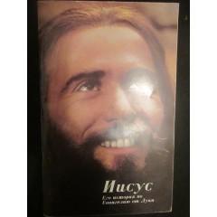 Иисус: Его история по Евангелию от Луки (1990)