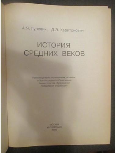 История средних веков (1995)