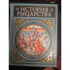 История рыцарства (2007)