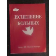 Исцеление больных + Справочник для исцеления (1992)