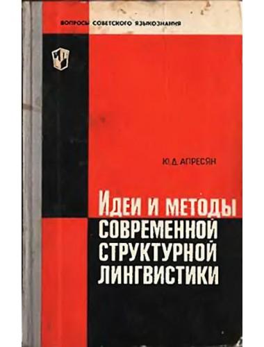 Идеи и методы современной структурной лингвистики (1966)