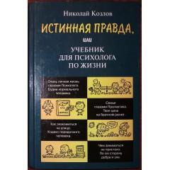 Истинная правда, или Учебник для психолога по жизни (2004)