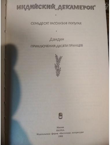 """Индийский """"Декамерон"""" (1993)"""