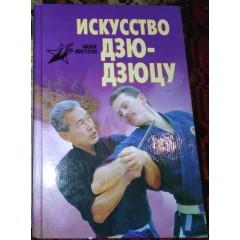 Искусство дзю-дзюцу (1997)