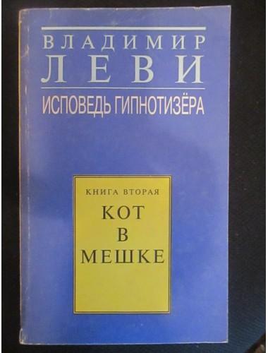 Исповедь гипнотизера (книги 2-3) (1994)