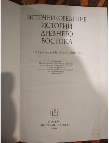 Источниковедение истории Древнего Востока (1984)