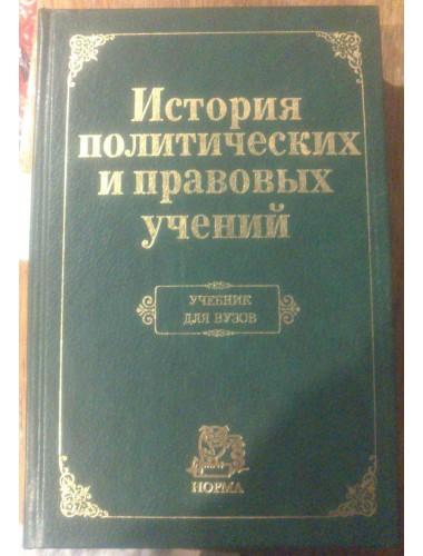 История политических и правовых учений (1997)