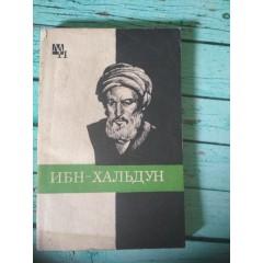 Ибн-Хальдун (1980)