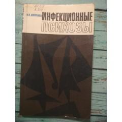 Инфекционные психозы (1975)