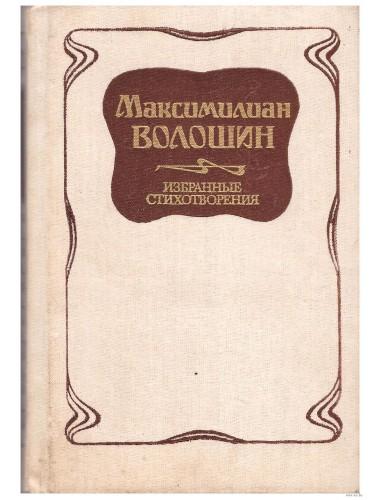 Избранные стихотворения Максимилиана Волошина (1988)
