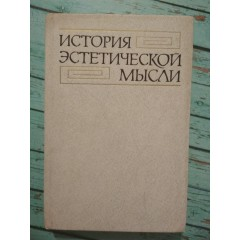История эстетической мысли (тома 2, 4) (1985-1987)