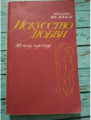 Искусство любви: 20 лет спустя (1991)