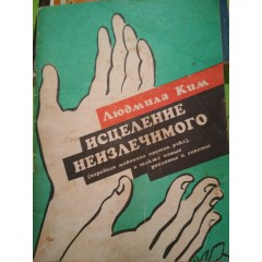 Исцеление неизлечимого (народная медицина против рака) (1996)