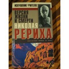 Искушение Учителя: Версия жизни и смерти Николая Рериха (2001)