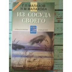Из сосуда своего (1998)