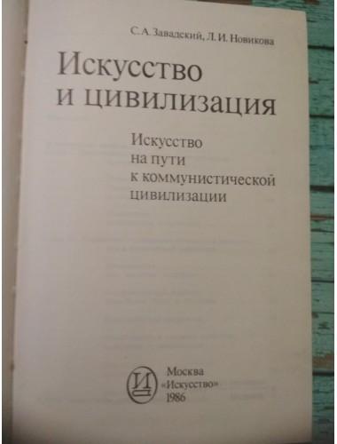 Искусство и цивилизация (1986)