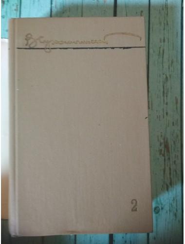 Избранные произведения В. А. Сухомлинского (т. 2, т. 4) (1979-1980)