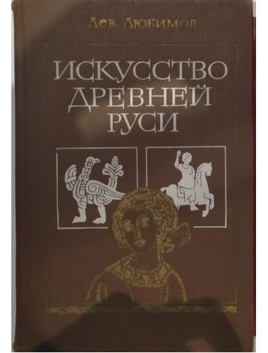 Искусство Древней Руси (1981)