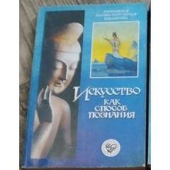 Искусство как способ познания: Материалы международной общественно-научной конференции (1998)