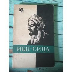 Ибн-Сина (1985)