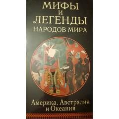 Мифы и легенды народов мира. Америка, Австралия и Океания (2006)